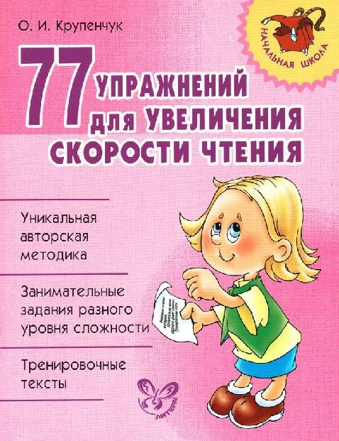 Скорочтение в домашних условиях для детей