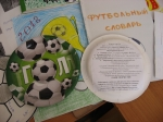 Проект «Pro футбол»